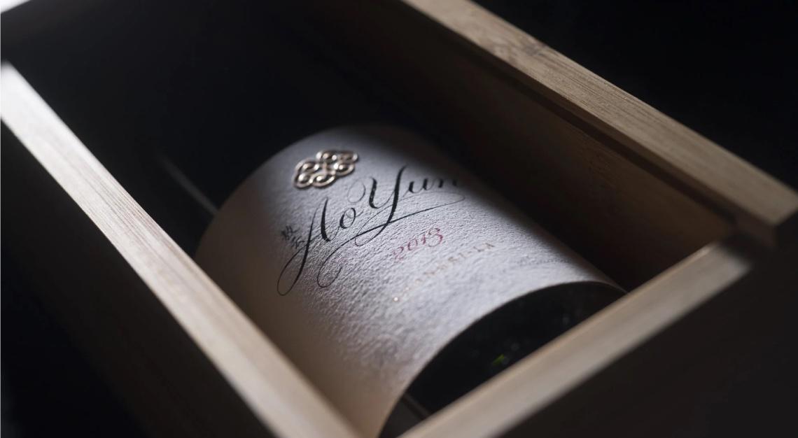 Ao Yun 2013 wine